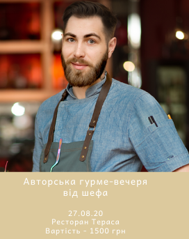 ГАСТРОУЖИНЫ В АТЕЛЬЕ ШЕФ-ПОВАРА РЕСТОРАНА ТЕРРАСА от отеля Воздвиженский