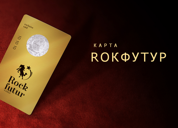 ROCKFUTUR GOLD CARD of Vozdvyzhensky boutique hotel