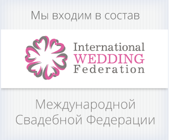 INTERNATIONAL WEDDING FEDERATION of Vozdvyzhensky boutique hotel