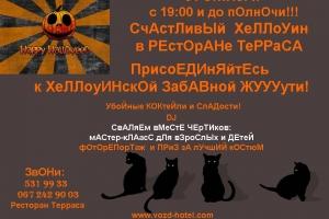 HAPPY HALLOWEEN В РЕСТОРАНЕ ТЕРРАСА от отеля Воздвиженский