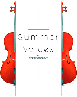 SUMMER VOICES от отеля Воздвиженский